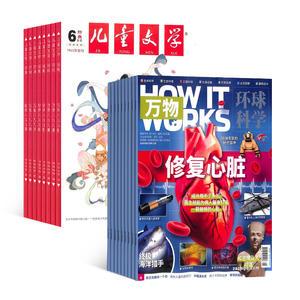 万物(带音频)(1年共12期)+儿童文学少年版(1年共12期)(杂志订阅) 两刊组合订阅