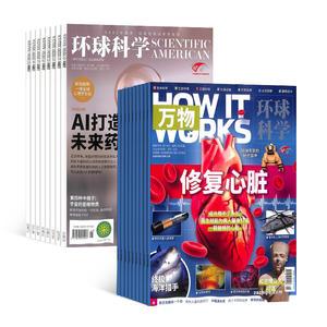 万物(带音频)(1年共12期)+环球科学(1年共12期)两刊组合订阅