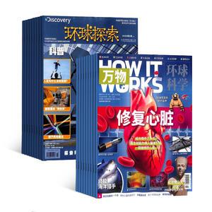 万物(带音频)(1年共12期)+环球探索(1年共12期)(杂志订阅) 两刊组合订阅