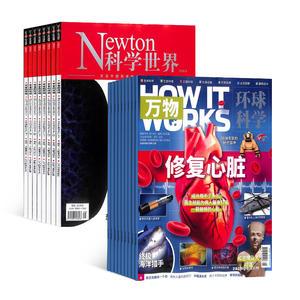 万物(带音频)(1年共12期)+Newton科学世界(1年共12期)(杂志订阅) 两刊组合订阅