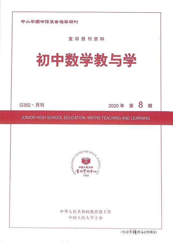 初中数学教与学2020年8月期