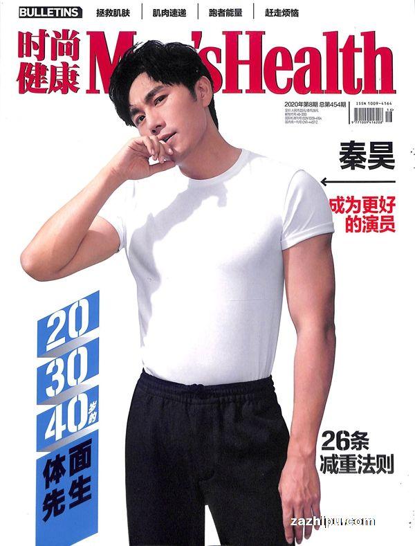 时尚健康(男士)2020年8月期