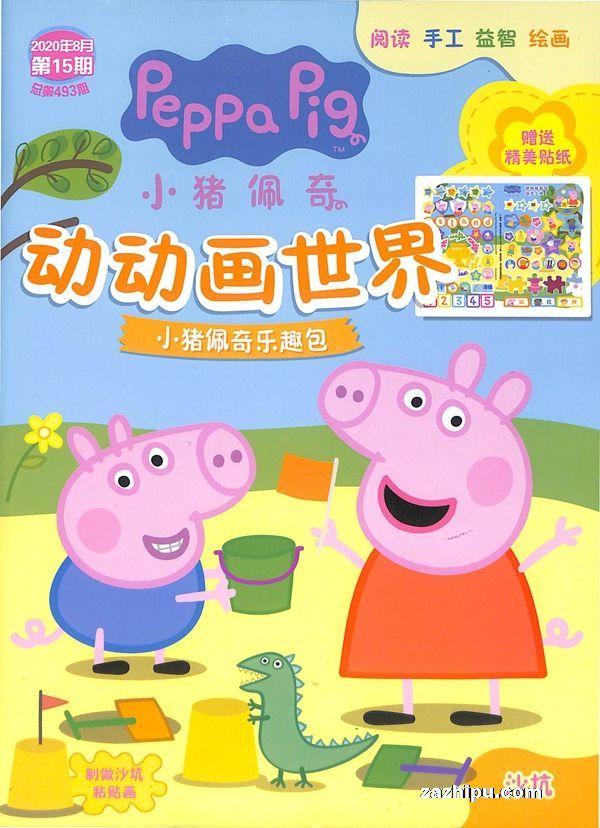 小猪佩奇动动画世界2020年8月第1期