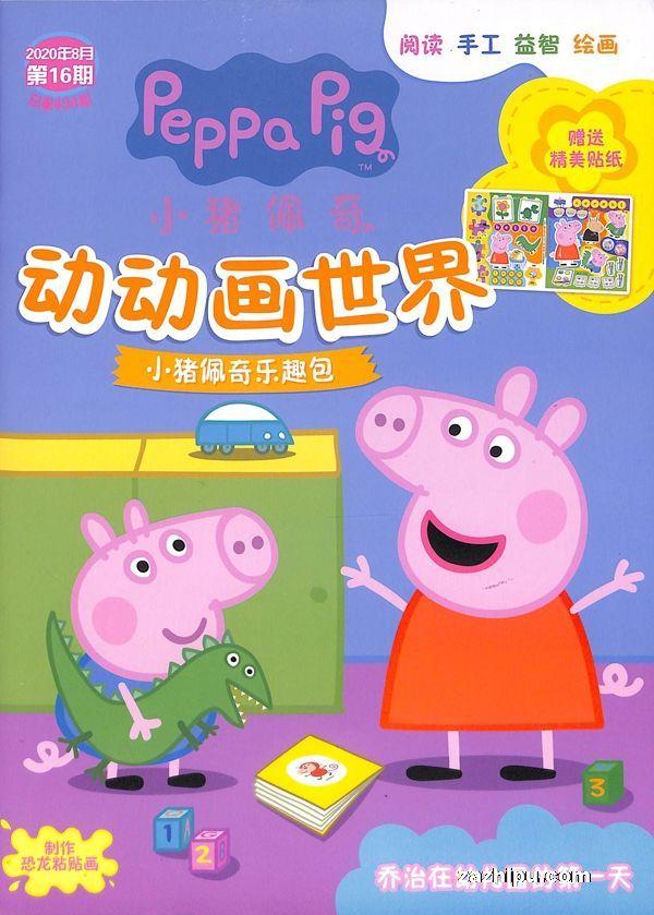 小猪佩奇动动画世界2020年8月第2期
