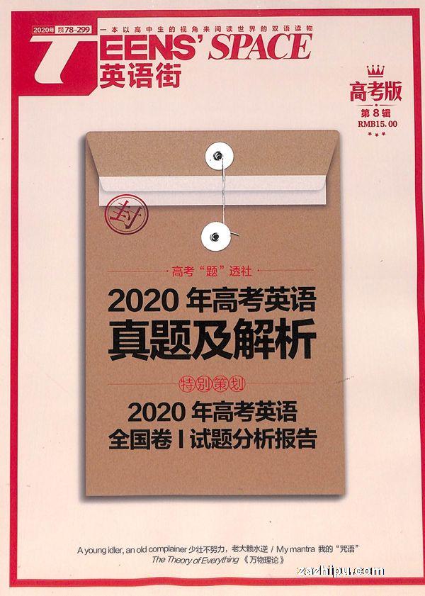 英语街高考版2020年8月期
