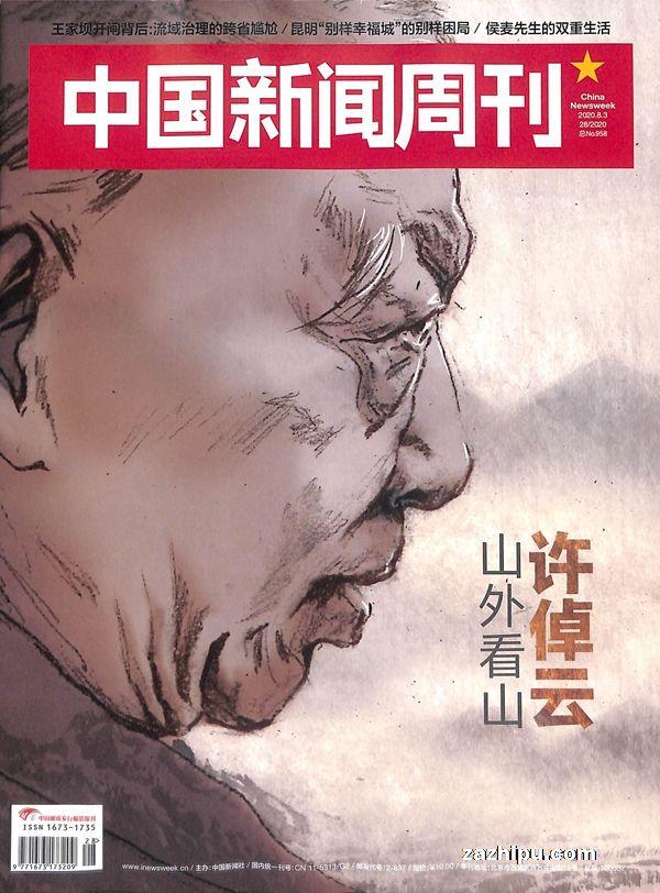 中国新闻周刊2020年8月第1期
