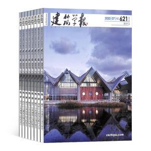 建筑学报(1年共12期)(杂志订阅)