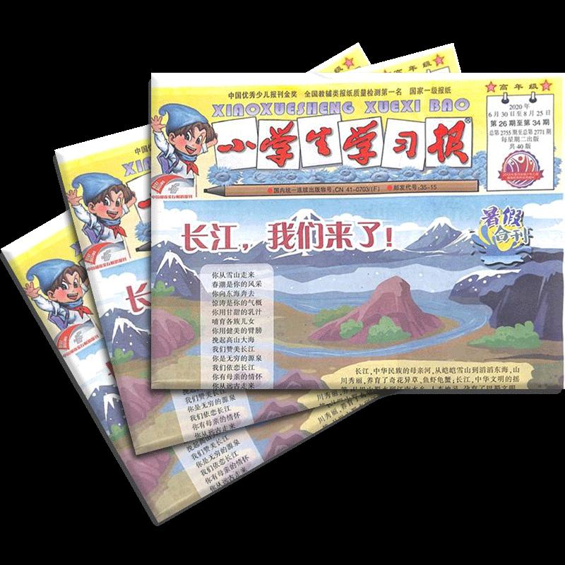 小学生学习报高年级(1年共52期)(杂志订阅)