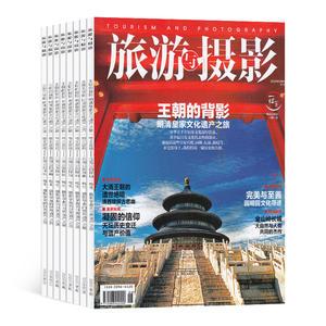 旅游与摄影(1年共4期)杂志订阅