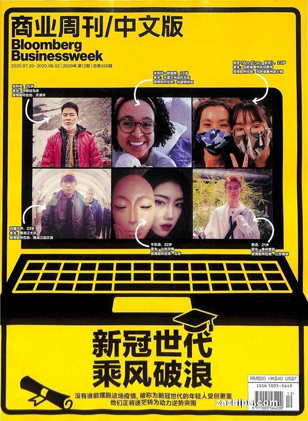 商业周刊中文版2020年7月第2期