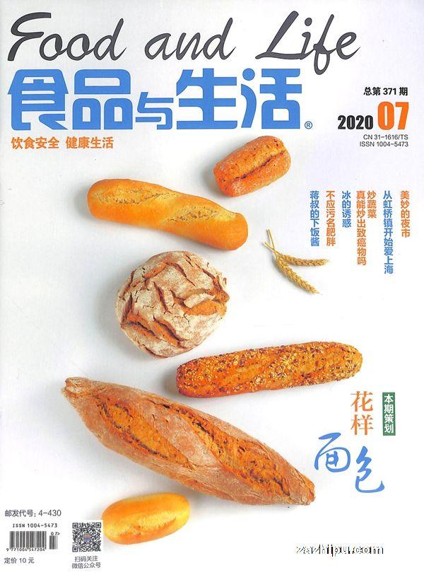 食品与生活2020年7月期