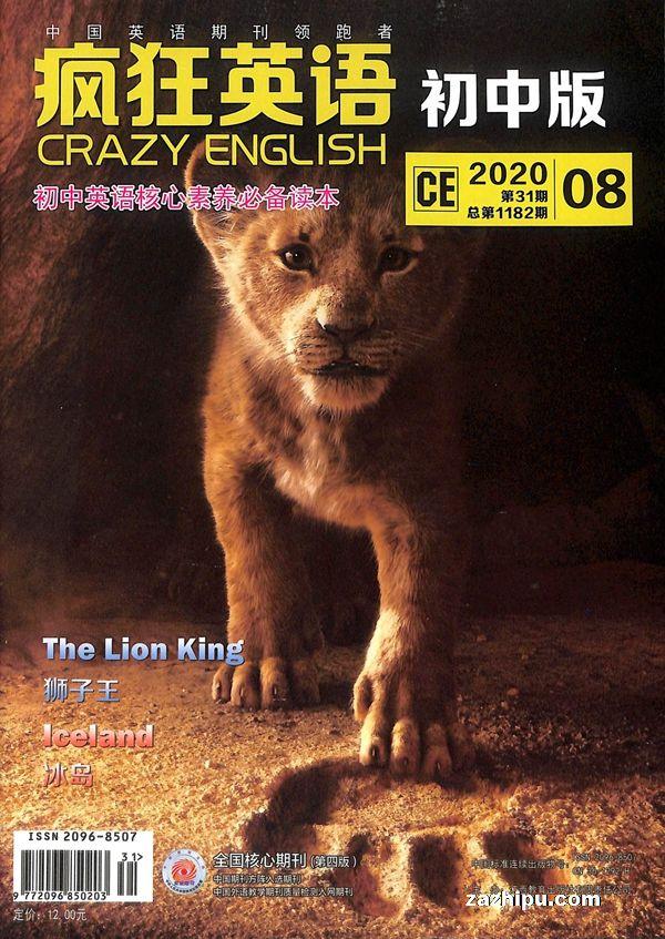 疯狂英语初中版2020年8月期