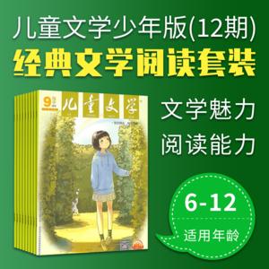 《閱讀計劃》6-12歲學生語文素養及文學經典套裝(兒童文學少年版12期+12冊圖書)