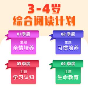 3-4歲閱讀計劃