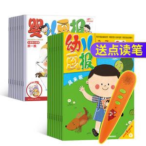幼儿画报(全年订阅)+婴儿画报(全年订阅)+赠送红袋鼠快乐点读笔