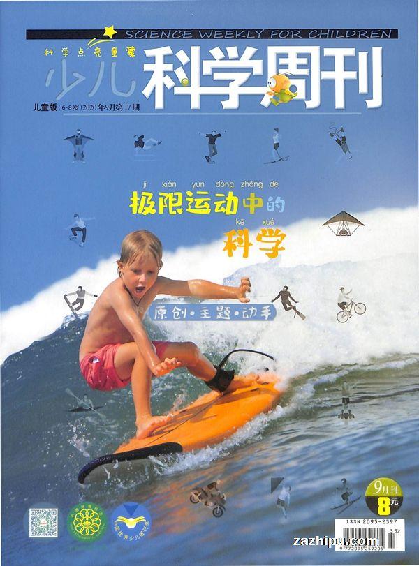 少儿科学周刊儿童版2020年9月期
