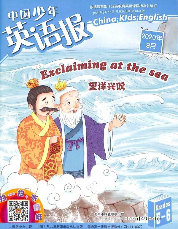 中国少年英语报五六年级版2020年9月期