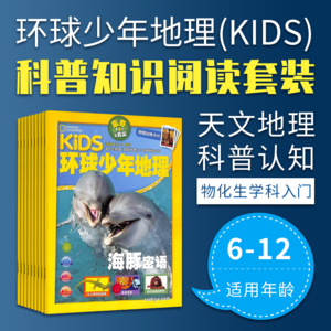 《閱讀計劃》6-12歲物理化學入門及天文科普知識套裝 環球少年地理(KIDS)12期+12冊圖書