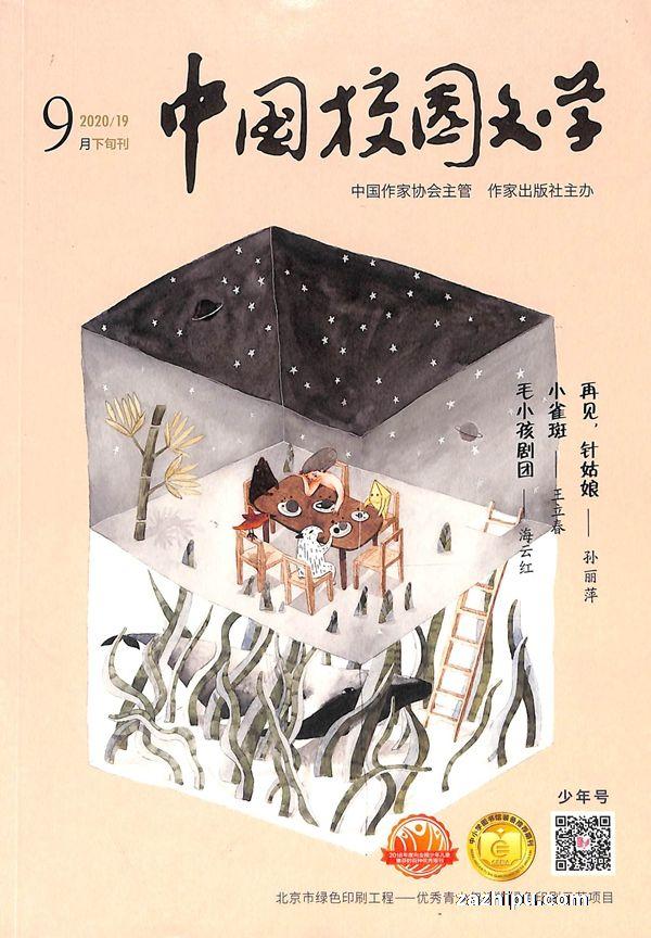 中国校园文学小学版2020年9月期