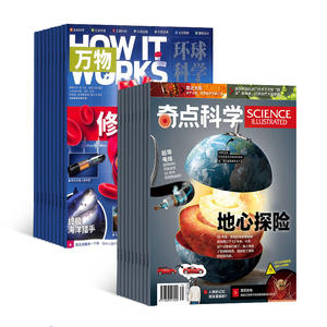 奇点科学(1年共12期)+万物(带音频)(1年共12期)(杂志订阅)