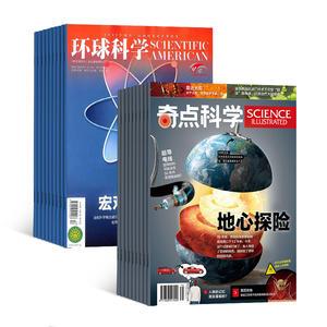 奇点科学(1年共12期)+环球科学(1年共12期)(杂志订阅)