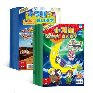 小马斯(奇幻科学+魔力数学)(中英双语漫画杂志)(1年共24期)(杂志订阅)(1-3年级看漫画轻松学习)2021年创刊