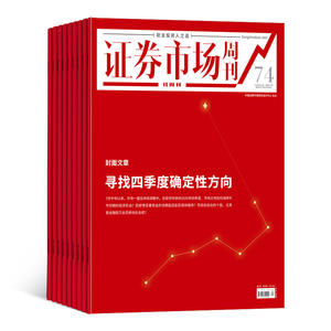证券市场周刊(红周刊)(1年共50期)(杂志订阅)