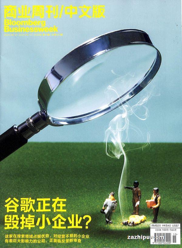 商业周刊中文版2020年9月第1期