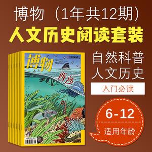 《閱讀計劃》6-12歲學生自然科普人文歷史知識套裝(博物12期+12冊圖書)