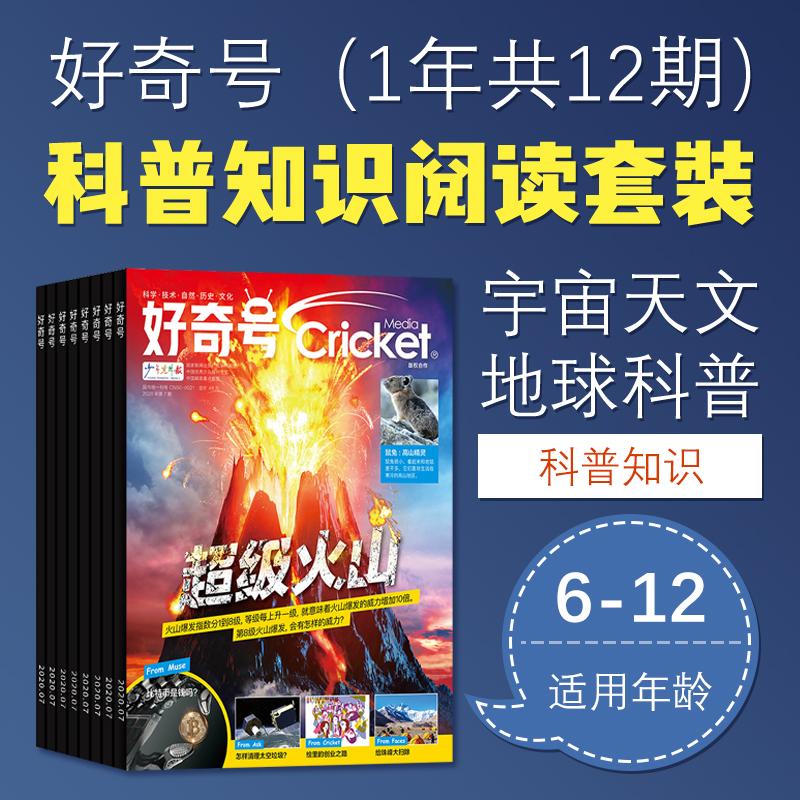 《阅读计划》6-12岁学生宇宙天文知识及地球科普套装(好奇号12期+10册图书)