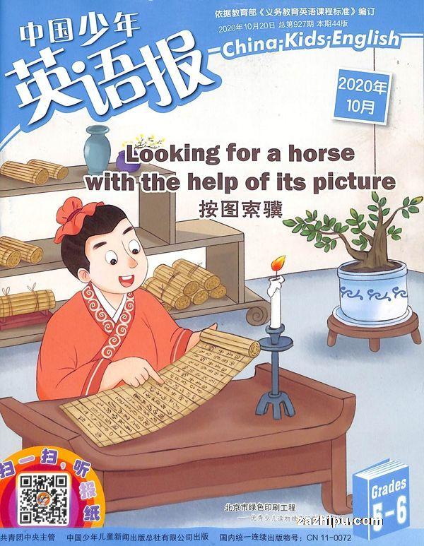 中国少年英语报五六年级版2020年10月期