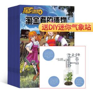 探索地理(1年共12期)(雜志訂閱)