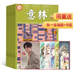 意林全彩color(意林彩版)(1年共12期)(雜志訂閱)