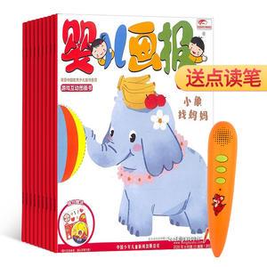 婴儿画报(1年共12期)+赠送红袋鼠快乐点读笔