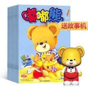 嘟嘟熊画报(1年共12期)+赠送嘟嘟熊故事机