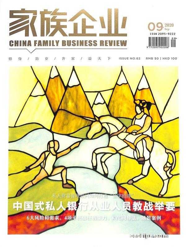 家族企业2020年9月期