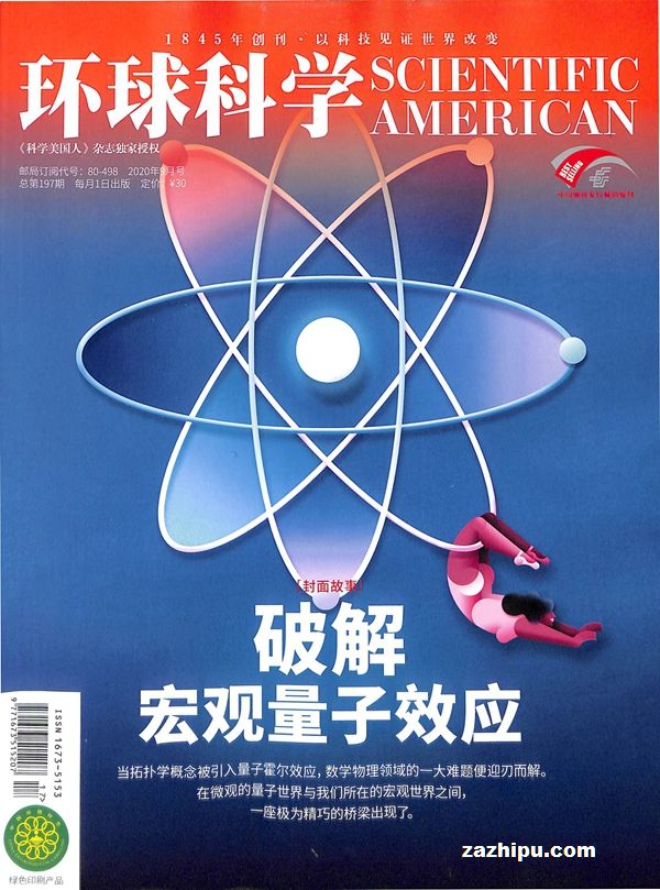 环球科学2020年9月期
