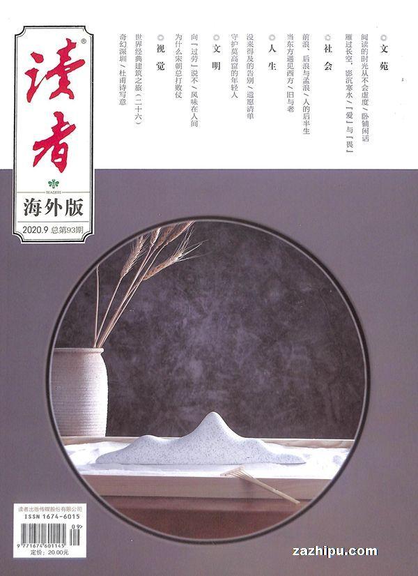 读者海外版2020年9月期