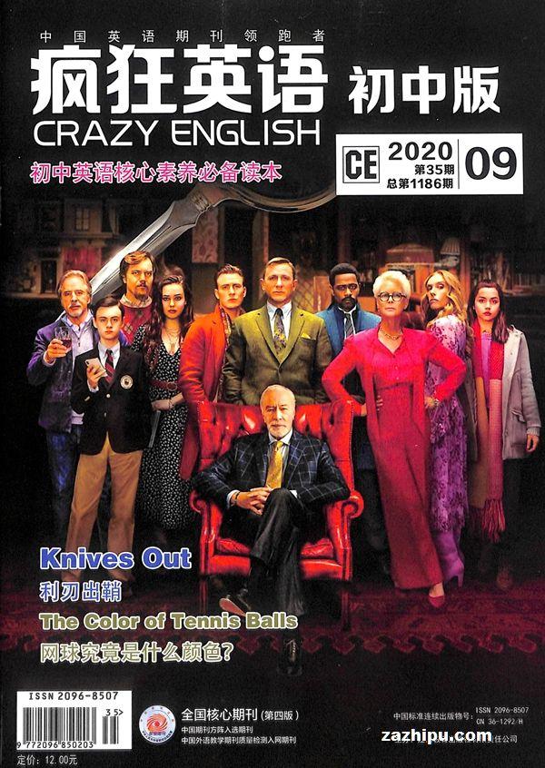 疯狂英语初中版2020年9月期
