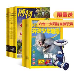 博物(1年共12期)+KiDS环球少年地理两刊组合订阅(1年共12期)(杂志订阅)