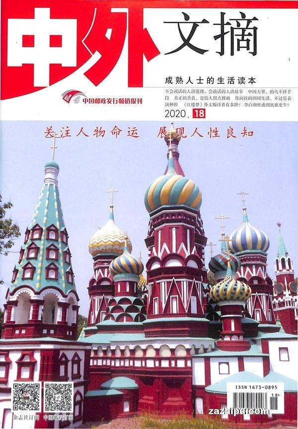 中外文摘2020年9月第2期