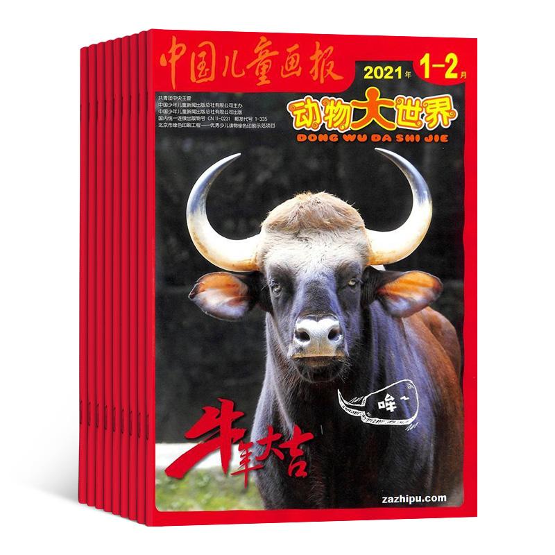 动物大世界 中国儿童画报(1年共12期)(杂志订阅)【杂志铺专供】