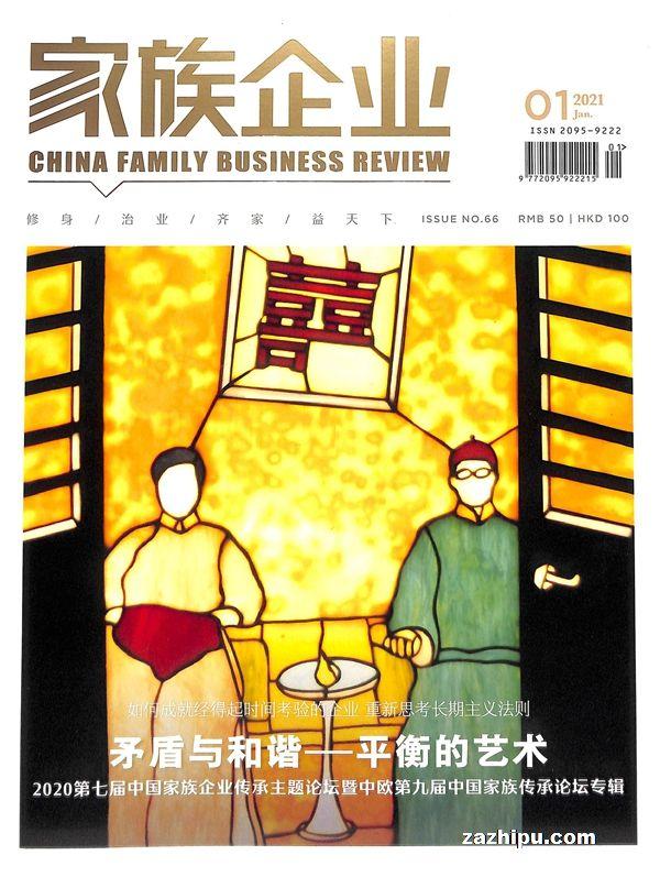 家族企业2021年1月期