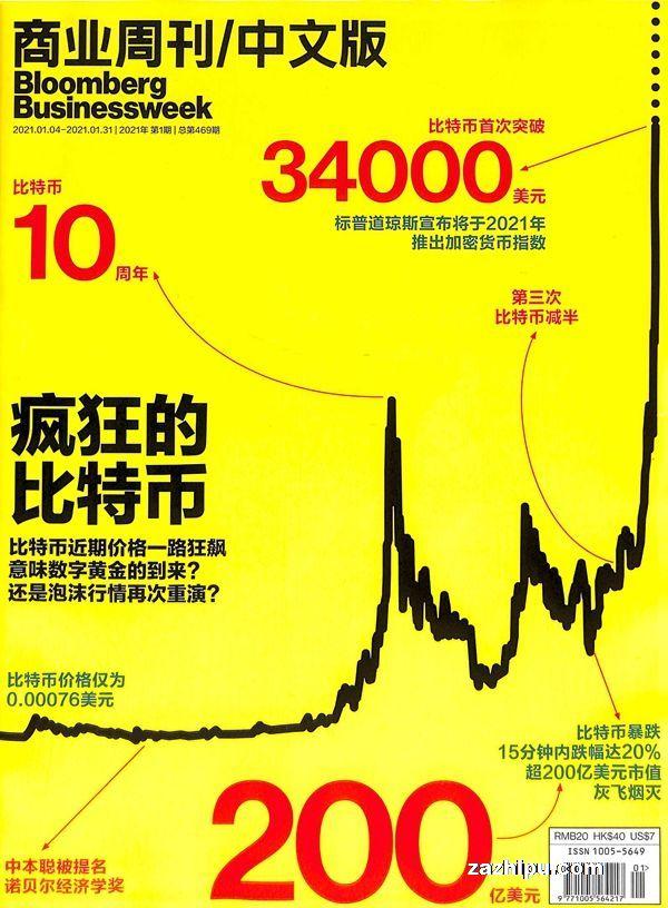 商业周刊中文版2021年1月第1期