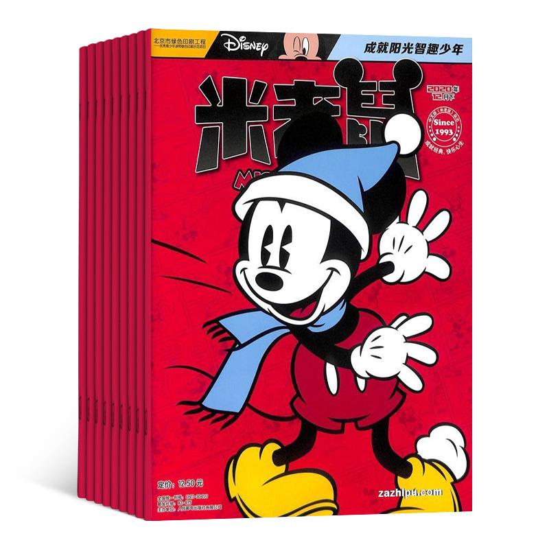 米老鼠(1年共12期)迪士尼动画系列杂志