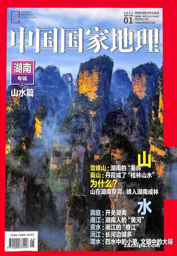 中国国家地理2021年1月期