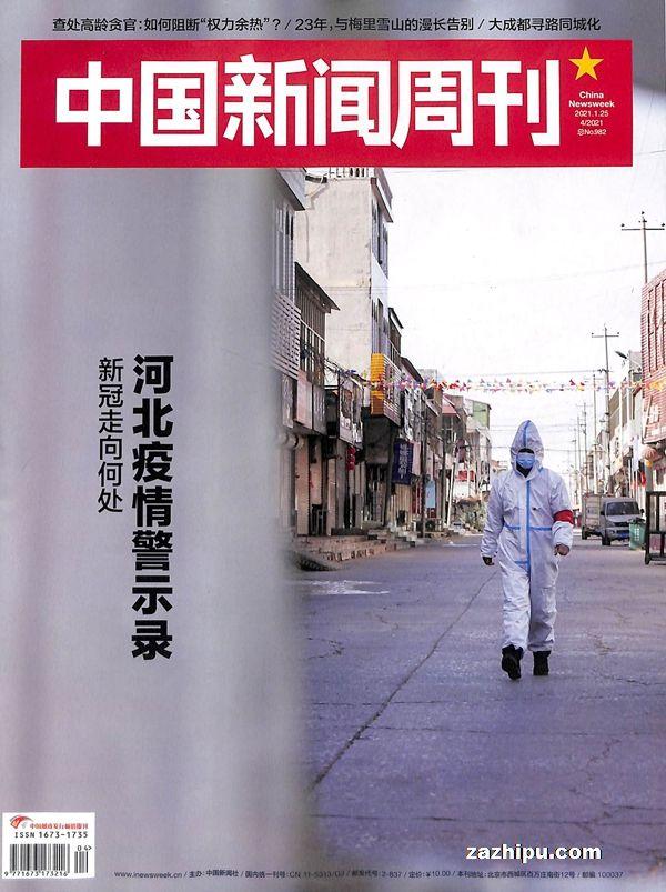 中国新闻周刊2021年1月第4期