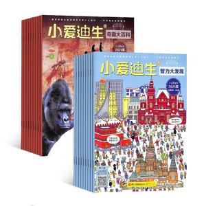 小愛迪生(奇趣大百科+智力大發現)(1年共24期)(雜志訂閱)