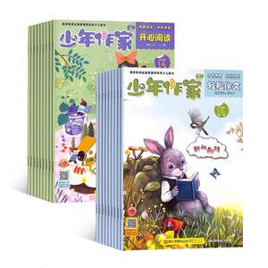 少年作家(轻松作文+开心阅读)(1年共24期)(杂志订阅)