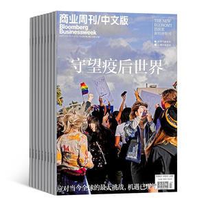 商业周刊中文版(1年共24期)(杂志订阅)